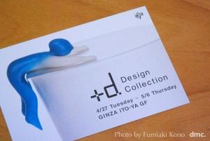 「+d Design Collection」銀座伊東屋本店4/27-5/6
