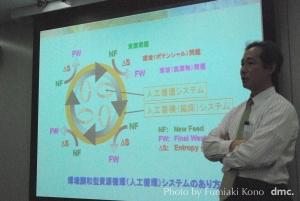 大和田秀二先生 RtoS構想