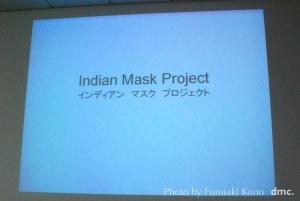 インディアンマスクプロジェクト
