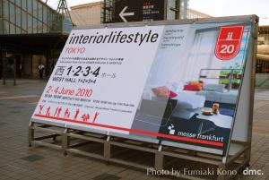 インテリアライフスタイル2010