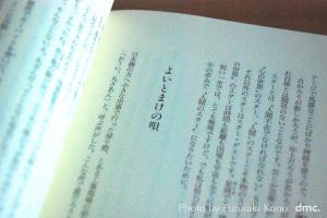 美輪明宏 紫の履歴書