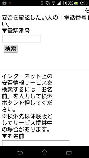 NTT安否情報サービス