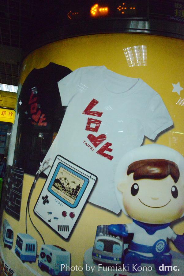 LOVE台北