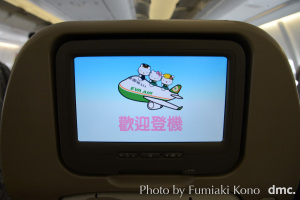 EVA航空
