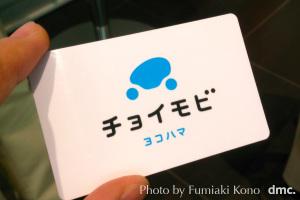 チョイモビ カード