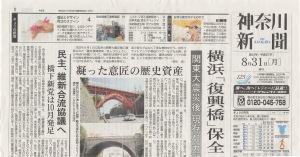 opuna 神奈川新聞掲載
