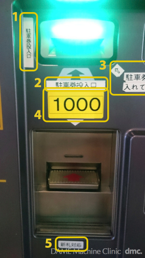 01 駐車精算機 02