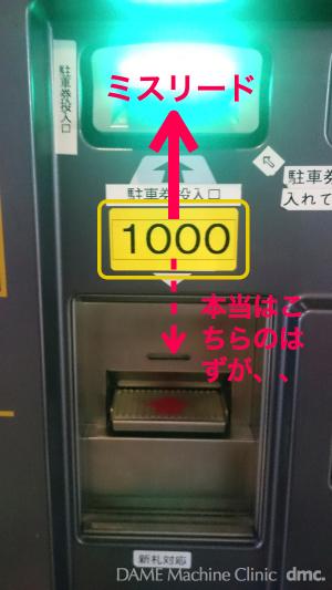 01 駐車精算機 04
