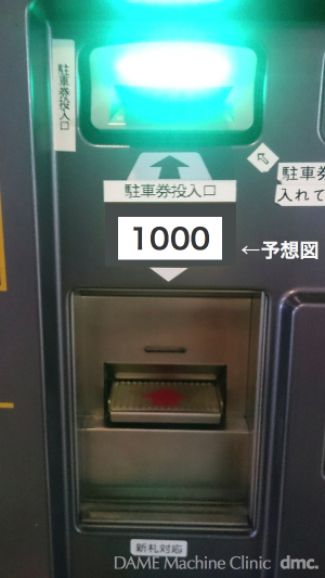 01 駐車精算機 05