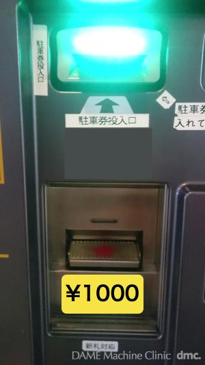 01 駐車精算機 06