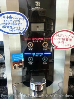 02 コンビニコーヒーマシン 01