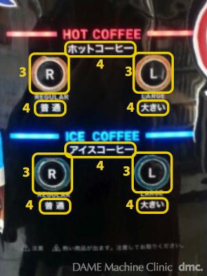 02 コンビニコーヒーマシン 04