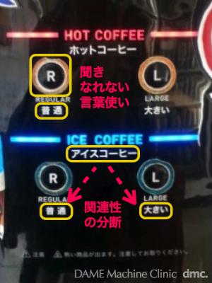 02 コンビニコーヒーマシン 06