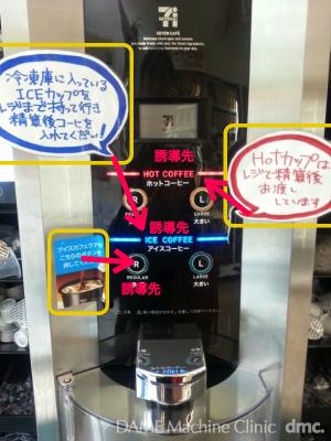 02 コンビニコーヒーマシン 07