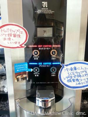 02 コンビニコーヒーマシン 08