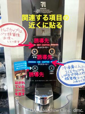 02 コンビニコーヒーマシン 09