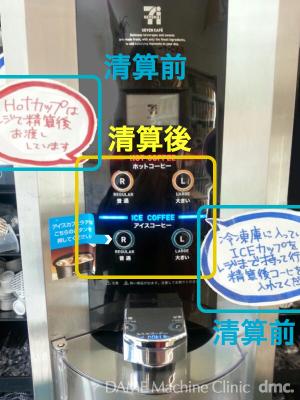 02 コンビニコーヒーマシン 10