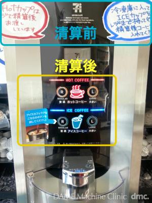 02 コンビニコーヒーマシン 12