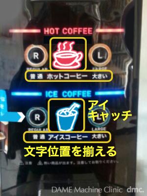 02 コンビニコーヒーマシン 13