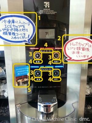 02 コンビニコーヒーマシン 03