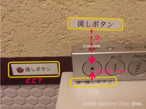 03 カフェのトイレ 04