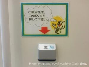 05 コンビニのトイレ 01