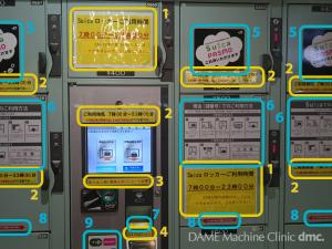 06 Suica対応コインロッカー 02