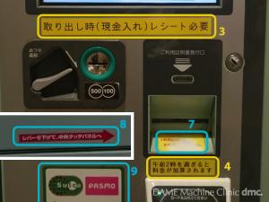 06 Suica対応コインロッカー 03