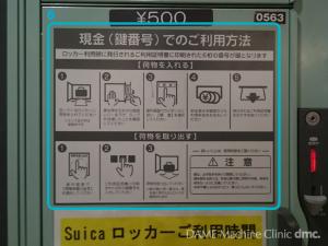 06 Suica対応コインロッカー 04