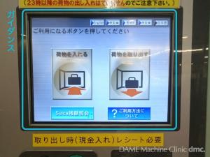 06 Suica対応コインロッカー 05