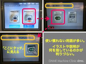 06 Suica対応コインロッカー 07
