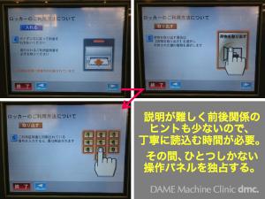 06 Suica対応コインロッカー 11
