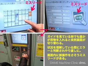 06 Suica対応コインロッカー 12