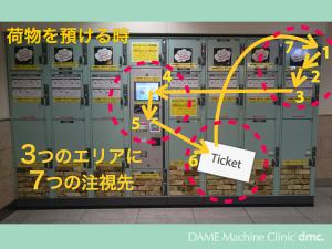 06 Suica対応コインロッカー 13