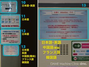 07 Suica対応コインロッカー 02