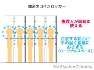 07 Suica対応コインロッカー 09