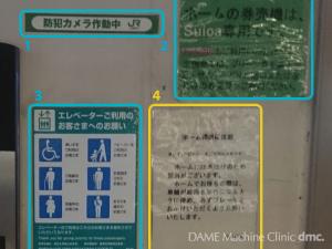 08 ホームへ降りるエレベーター 02