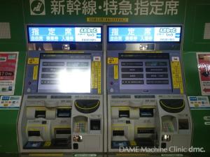 09 改札内の新幹線券売機 01