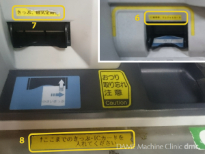 09 改札内の新幹線券売機 03
