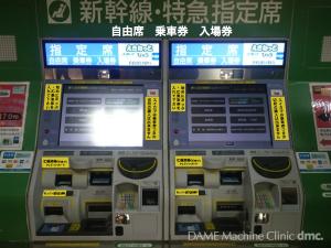 09 改札内の新幹線券売機 05