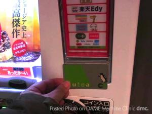 10 電子マネー対応自動販売機 02