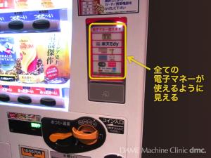 10 電子マネー対応自動販売機 04