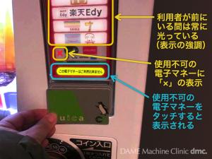 10 電子マネー対応自動販売機 09