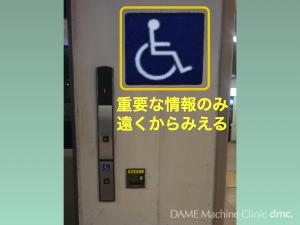 08 ホームへ降りるエレベーター 05
