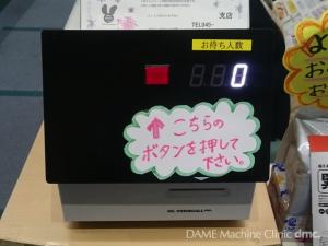11 銀行の整理券発券機 01