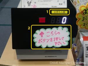 11 銀行の整理券発券機 02