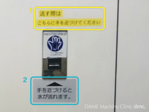 14 駅のトイレ 02