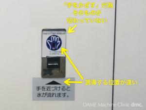 14 駅のトイレ 03