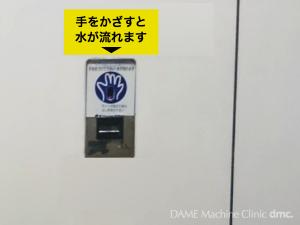14 駅のトイレ 04