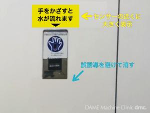 14 駅のトイレ 05